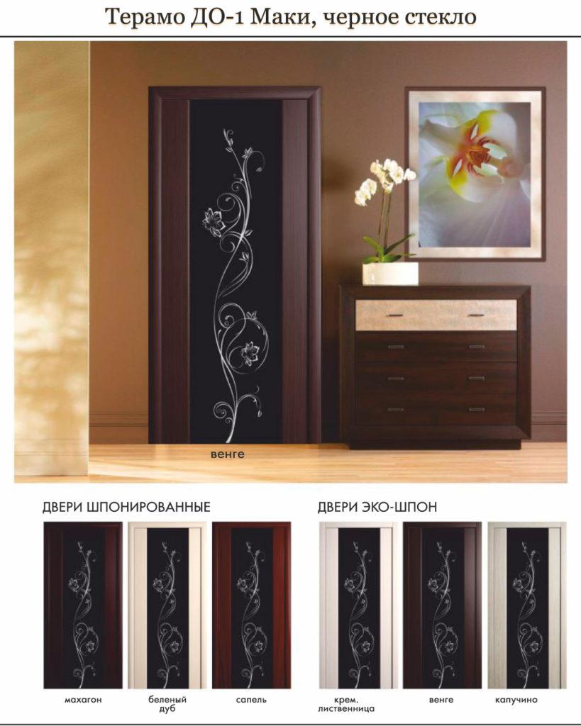 Дверь межкомнатная Терамо ДО-1 Маки, черное стекло