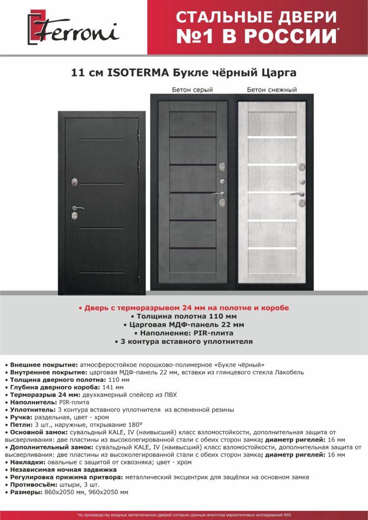 11 см ISOTERMA Букле черный царга дверь с терморазрывом
