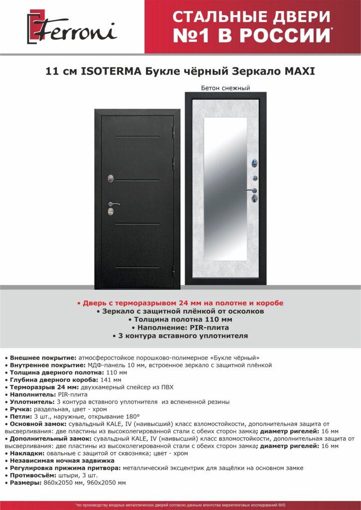 11 см ISOTERMA Букле черный дверь с терморазрывом