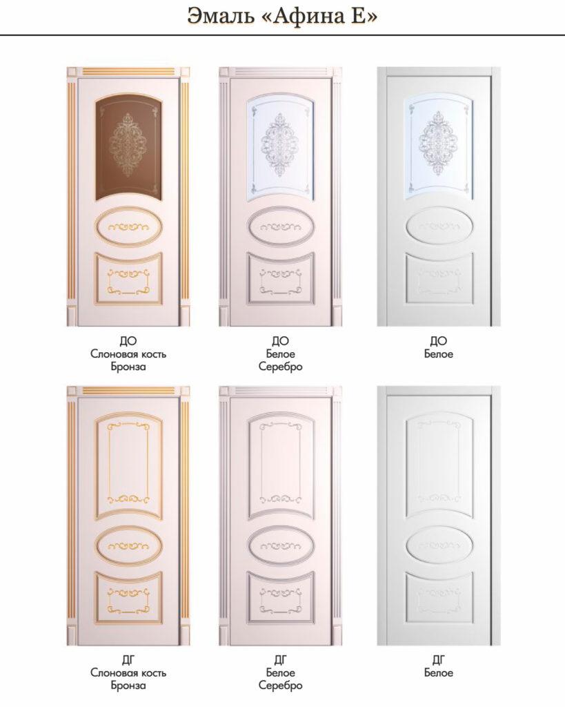 """Двери межкомнатные """"Афина Е"""" покрытие эмаль"""