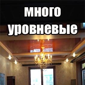 натяжные потолки Двухуровневые