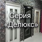 Чебоксарские двери серия Делюкс