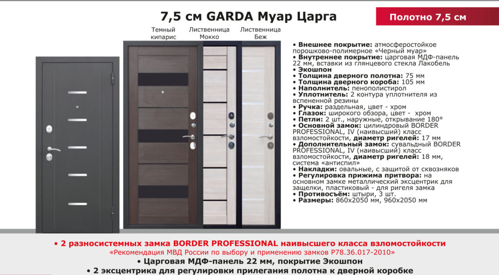Дверь Входная GARDA Муар Царга