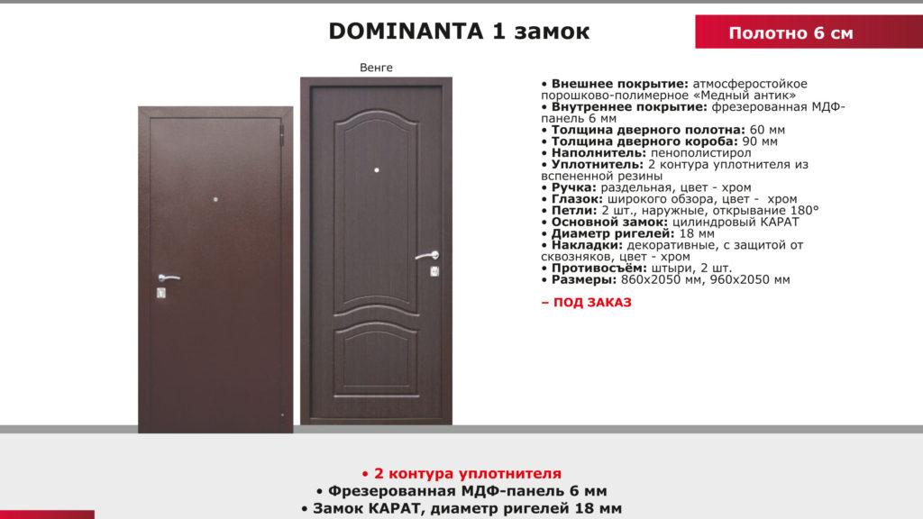 Входная дверь DOMINANTA 1 замок