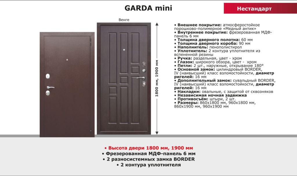 Дверь входная нестандартного размера