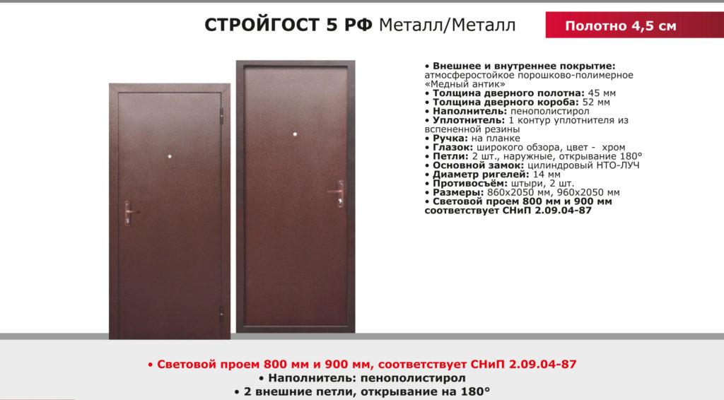 Дверь входная Стройгост 5 РФ Метал/метал