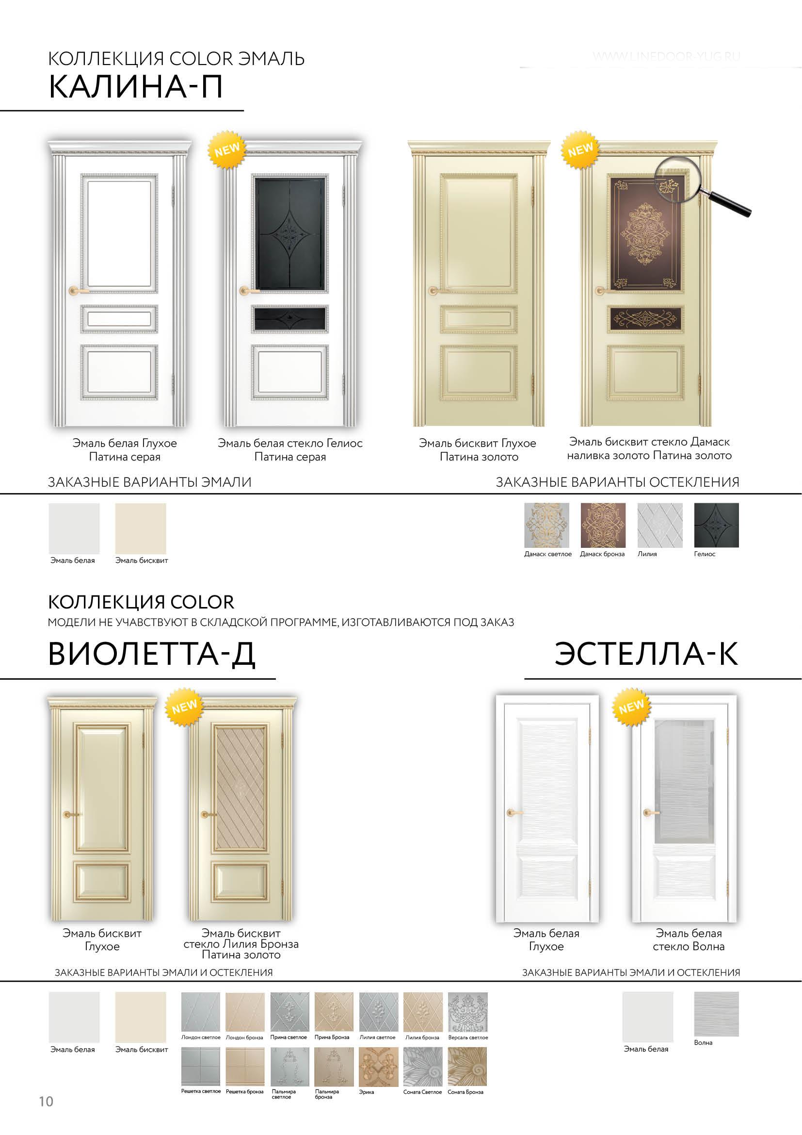 Межкомнатные Ульяновские двери эмаль модель Калина