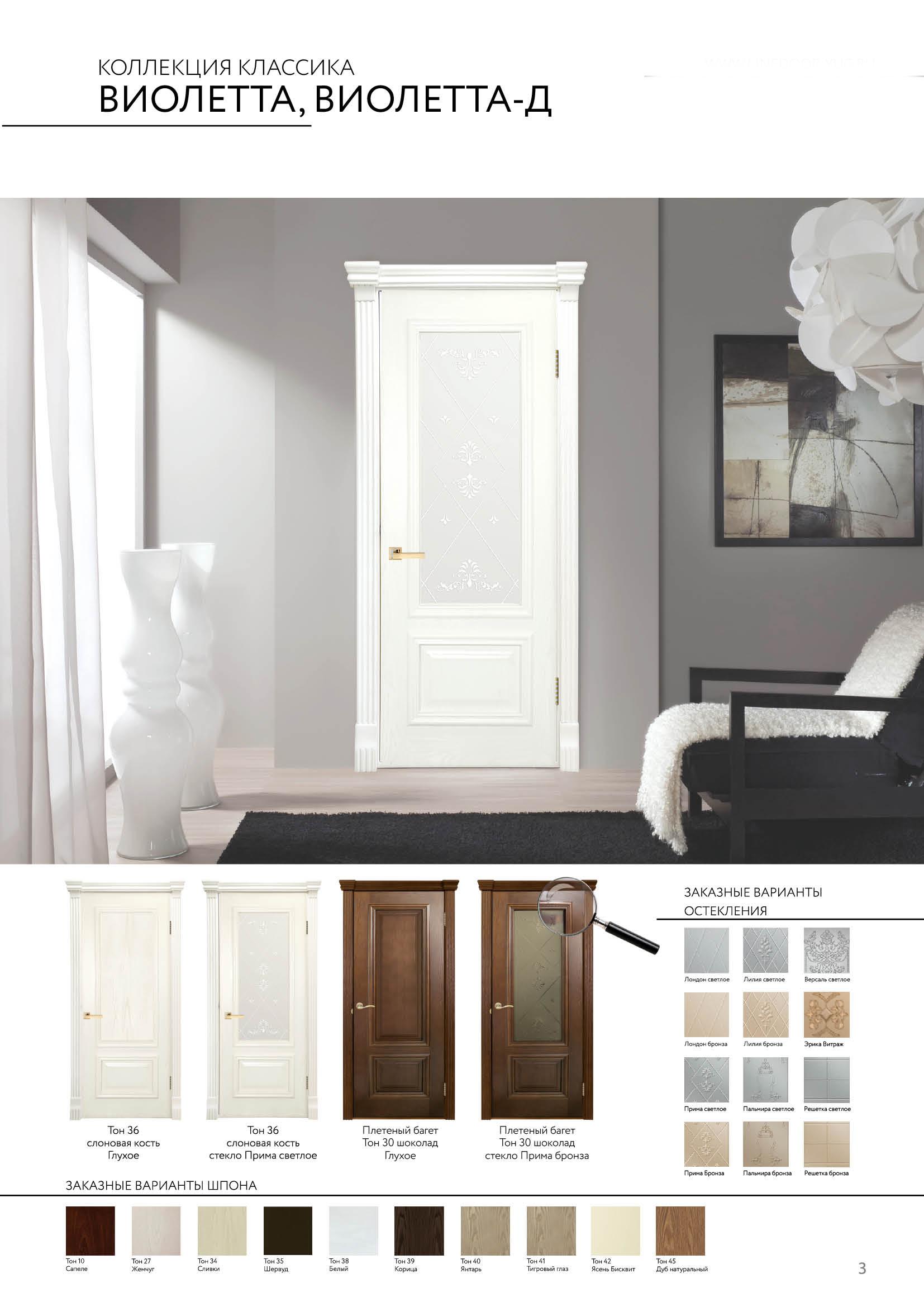 Межкомнатные Ульяновские двери модель Виалетта