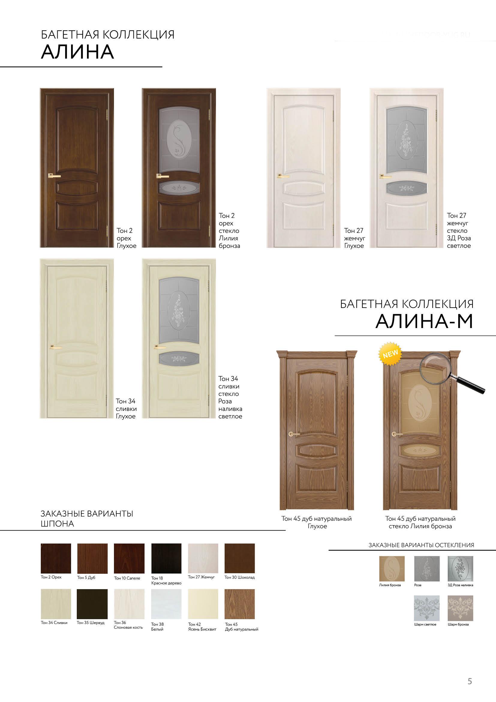 Межкомнатные Ульяновские двери модель Алина