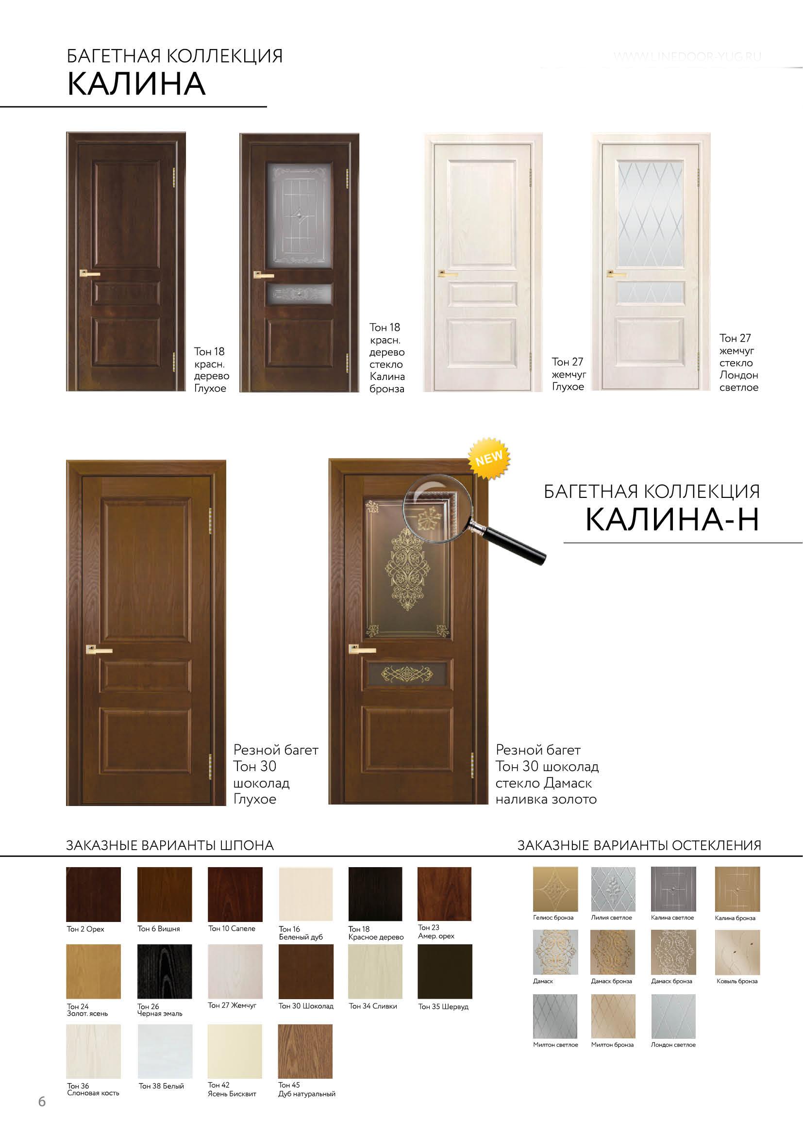 Межкомнатные Ульяновские двери Калина