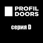 Двери Profil Doors серия D противопожарные