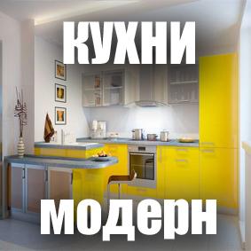 Кухни модерн из пластика и эмали