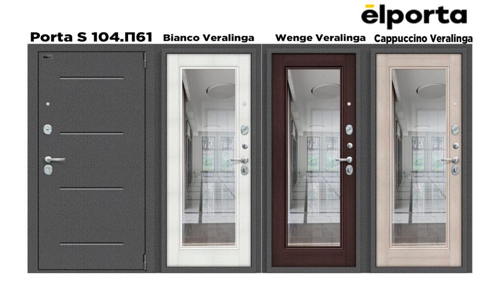 Входная дверь Эльпорта, Elporta Porta S 104. П 61