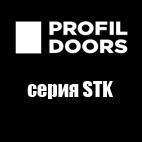 Двери Profil Doors серия STK