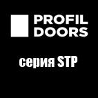 Двери Profil Doors серия STP
