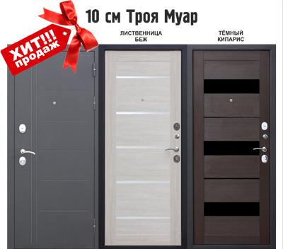 Дверь входная Троя Муар 10 см