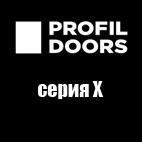 Двери Profil Doors серия Х